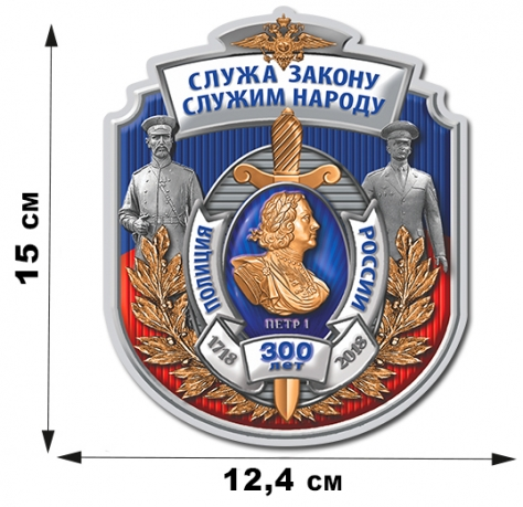 """Наклейка """"300-летие Полиции России"""""""
