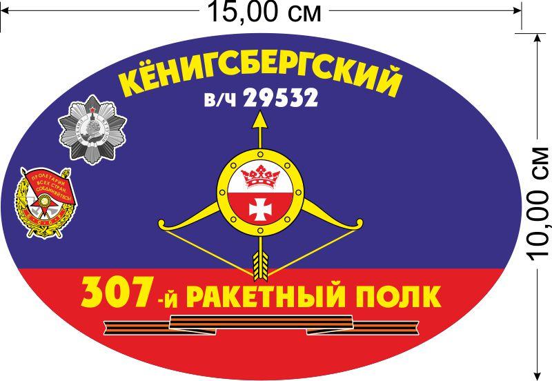 """Наклейка """"307-й Кёнигсбергский ракетный полк РВСН"""""""
