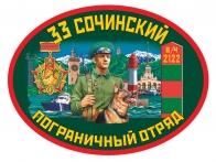 Наклейка 33 Сочинский пограничный отряд