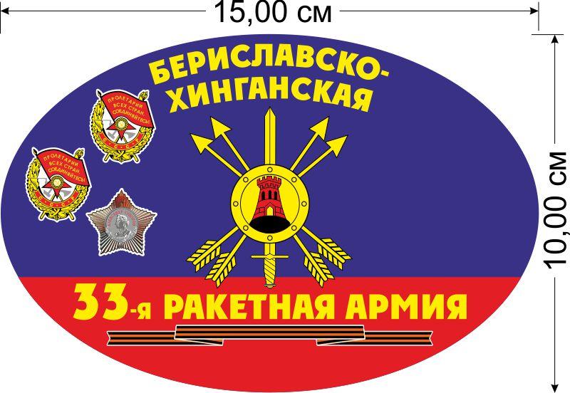 """Наклейка """"33-я Бериславско-Хинганская ракетная дивизия РВСН"""""""