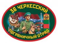Наклейка 36 Черкесский пограничный отряд