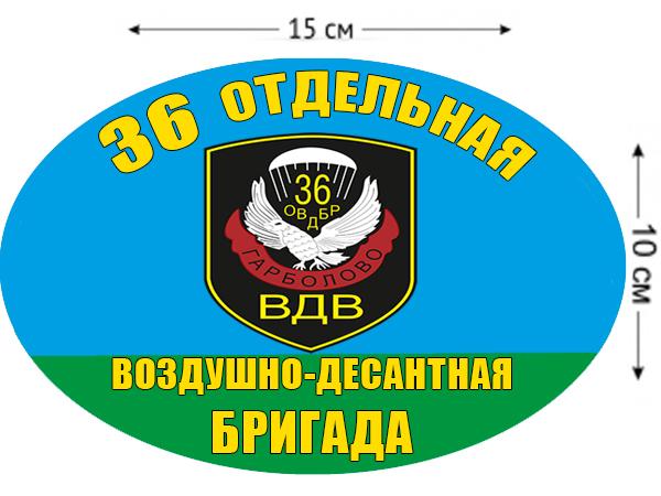 Наклейка «36 Отдельная воздушно-десантная бригада ВДВ»