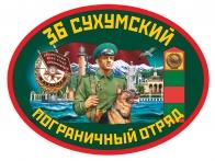 Наклейка 36 Сухумский пограничный отряд