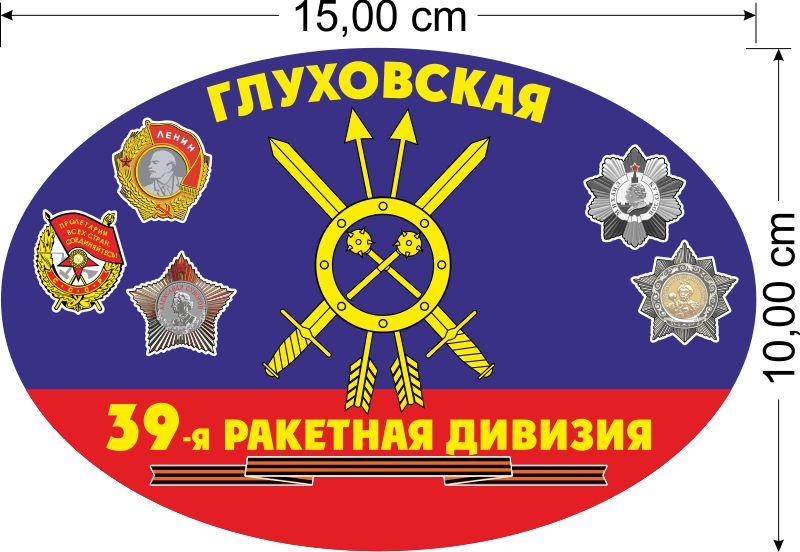 """Наклейка """"39-я Глуховская ракетная дивизия РВСН"""""""