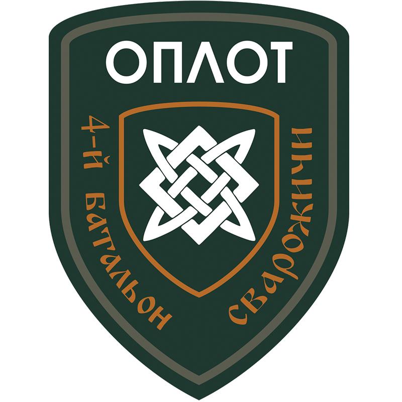 """Наклейка """"4-й батальон Сварожичи"""""""