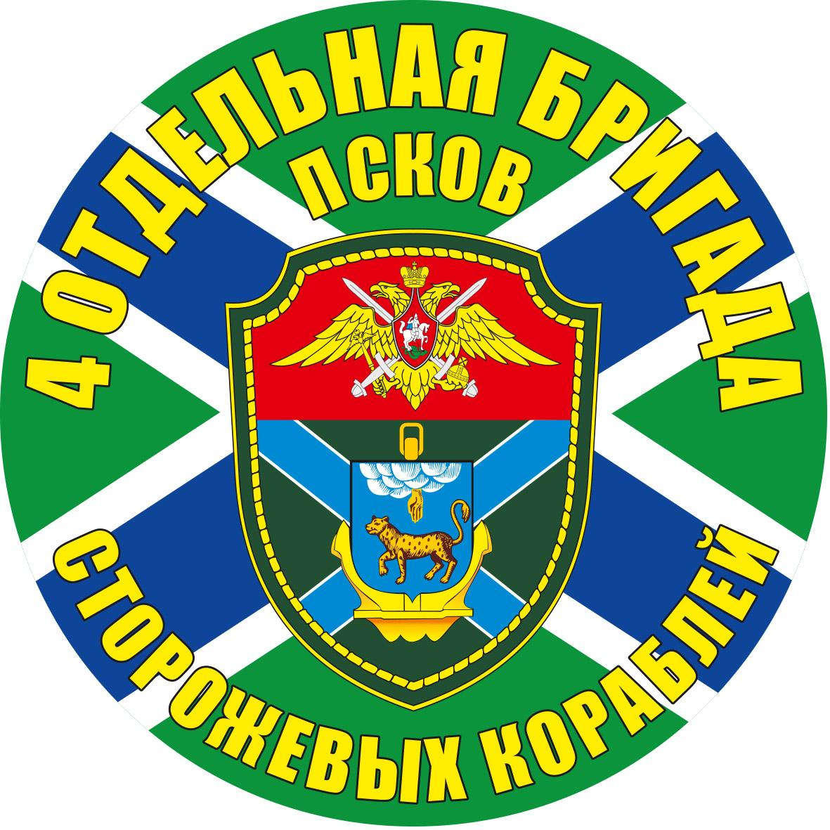"""Наклейка """"4-я ОБрПСКР"""""""