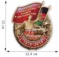 Виниловая наклейка «40 лет со Дня ввода Советских войск в Афганистан».
