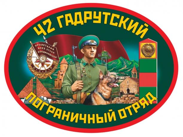 Наклейка 42 Гадрутский пограничный отряд