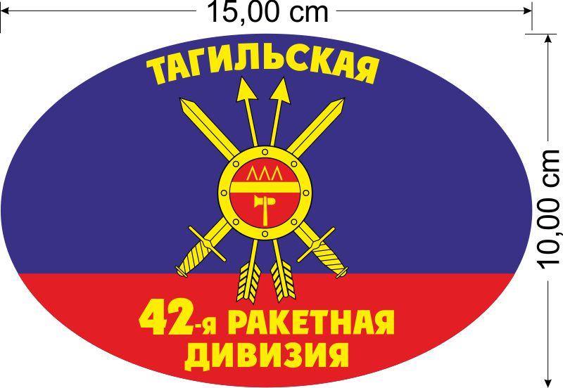 """Наклейка """"42-я Тагильская ракетная дивизия РВСН"""""""
