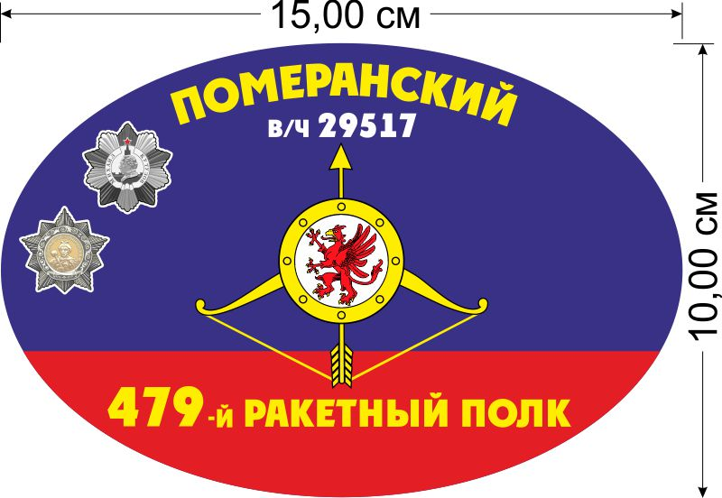 """Наклейка """"479-й Померанский ракетный полк РВСН"""""""