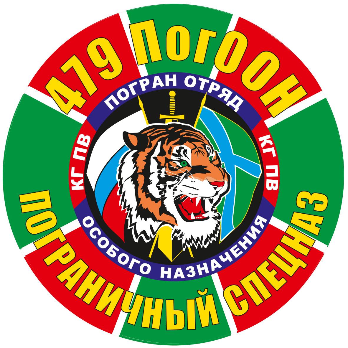 "Наклейка ""479 ПогООН"""