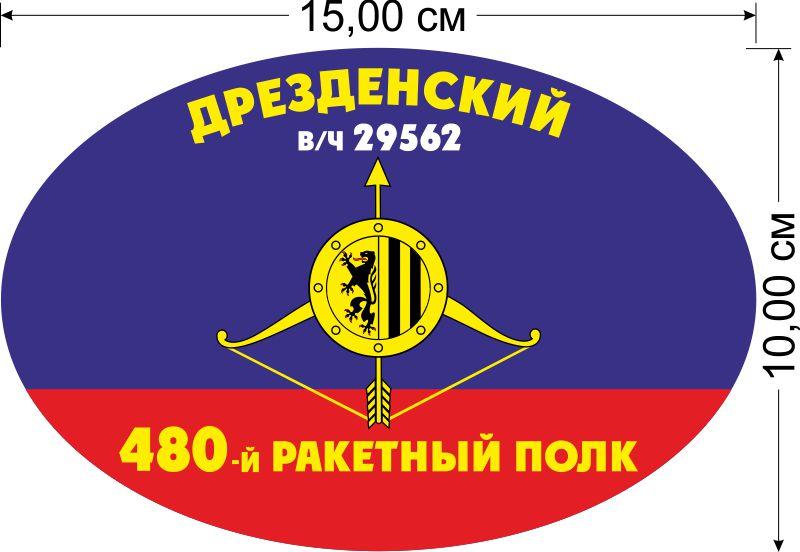 """Наклейка """"480-й Дрезденский ракетный полк РВСН"""""""