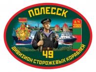Наклейка 49 дивизион ПСКР Полесск