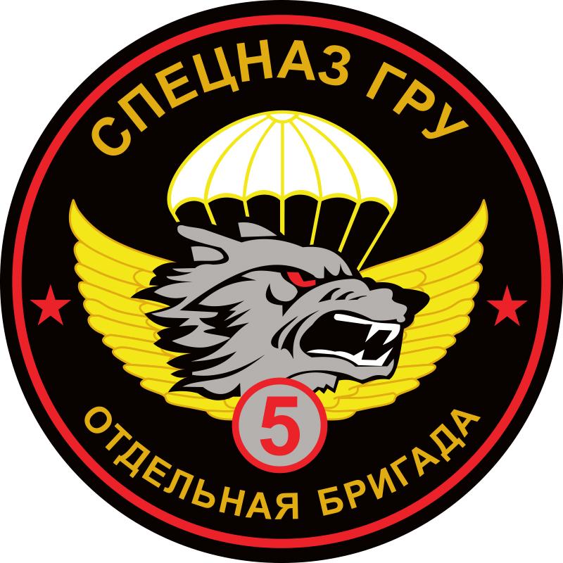 """Наклейка """"5 бригада Спецназа ГРУ"""""""