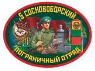 Наклейка 5 Сосновоборский пограничный отряд