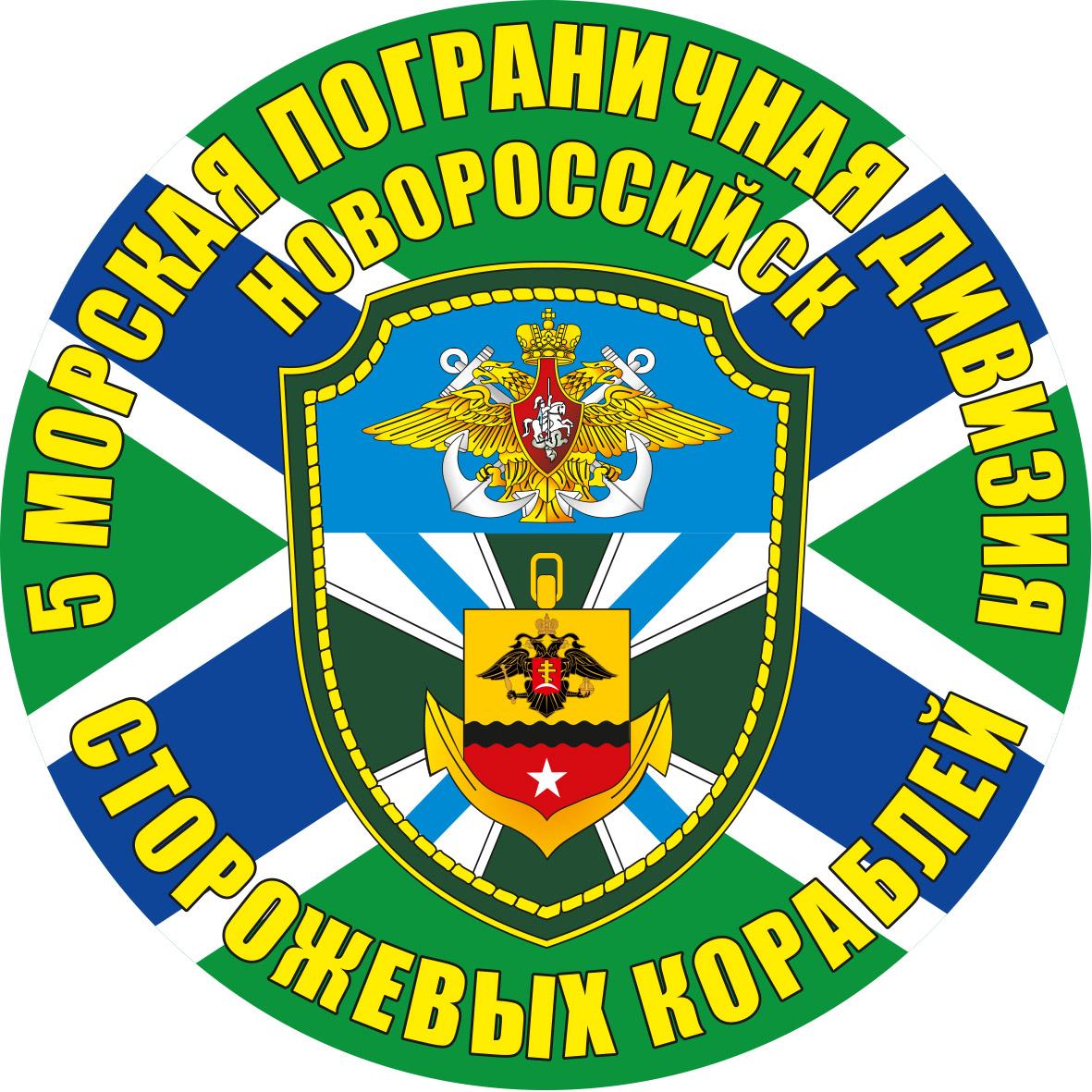 """Наклейка """"5-я морская пограничная дивизия"""""""