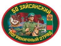 Наклейка 50 Зайсанский пограничный отряд