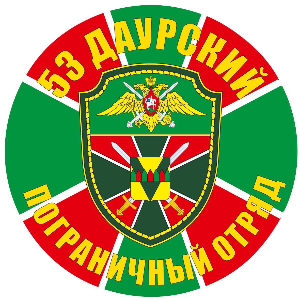 """Наклейка """"53 Даурский погранотряд"""""""
