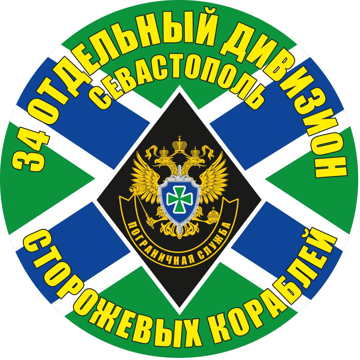 """Наклейка """"54 отдельный дивизион ПСКР"""""""