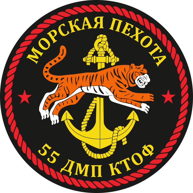 Наклейка 55 дивизия МП КТОФ