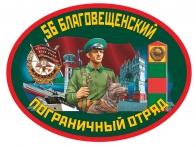 Наклейка 56 Благовещенский пограничный отряд