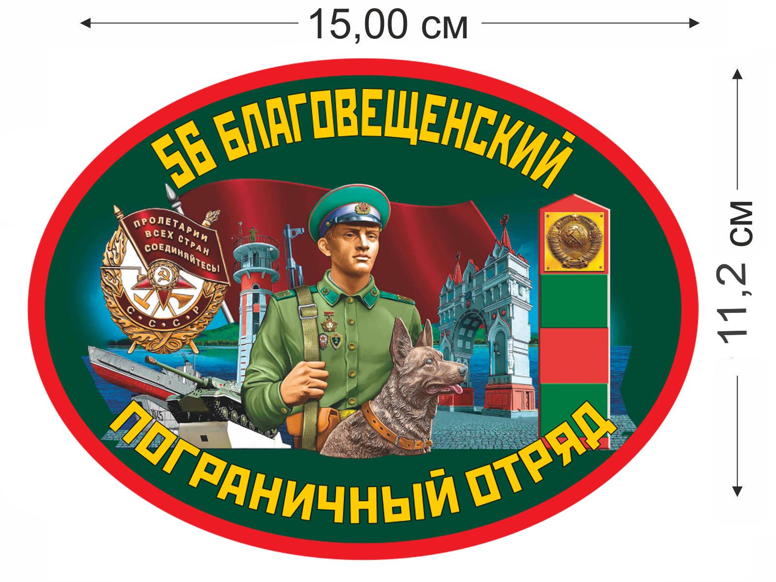 Наклейка на машину 56 Благовещенский ПО