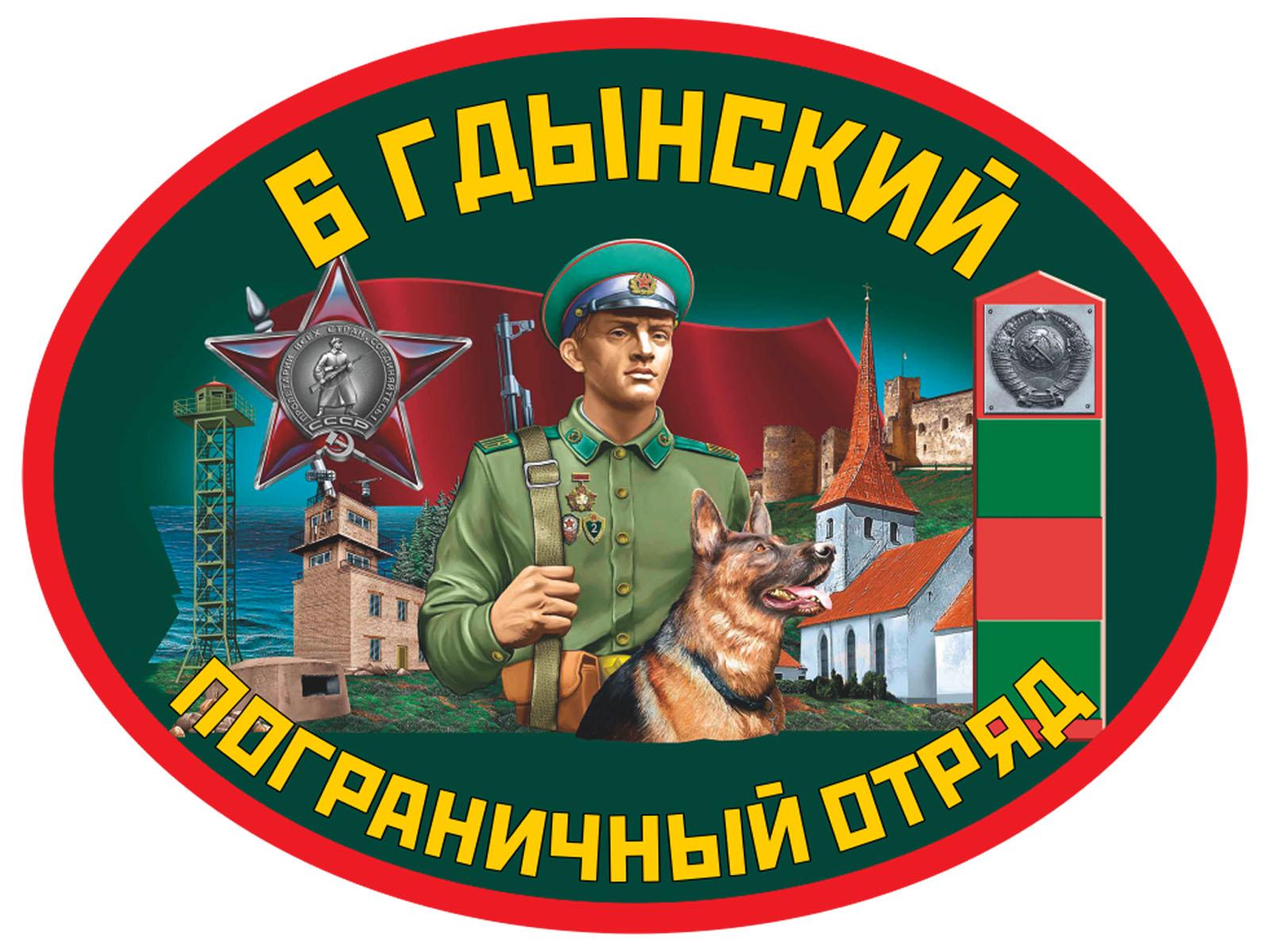 Наклейка 6 Гдынский пограничный отряд