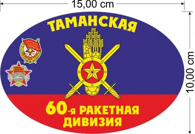 """Наклейка """"60-я Таманская ракетная дивизия РВСН"""""""