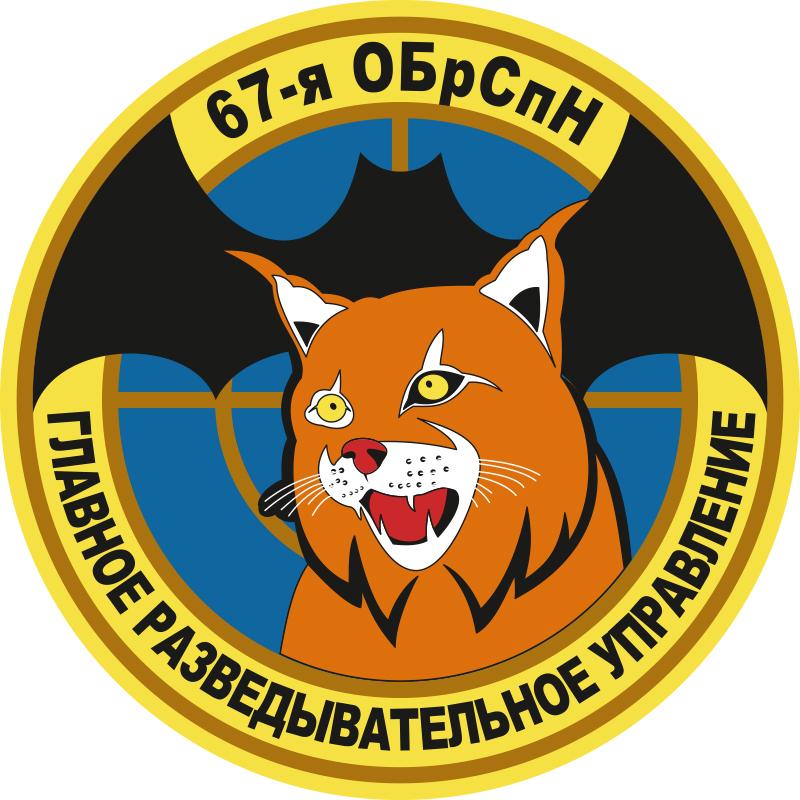 """Наклейка """"67 бригада Спецназа ГРУ"""""""
