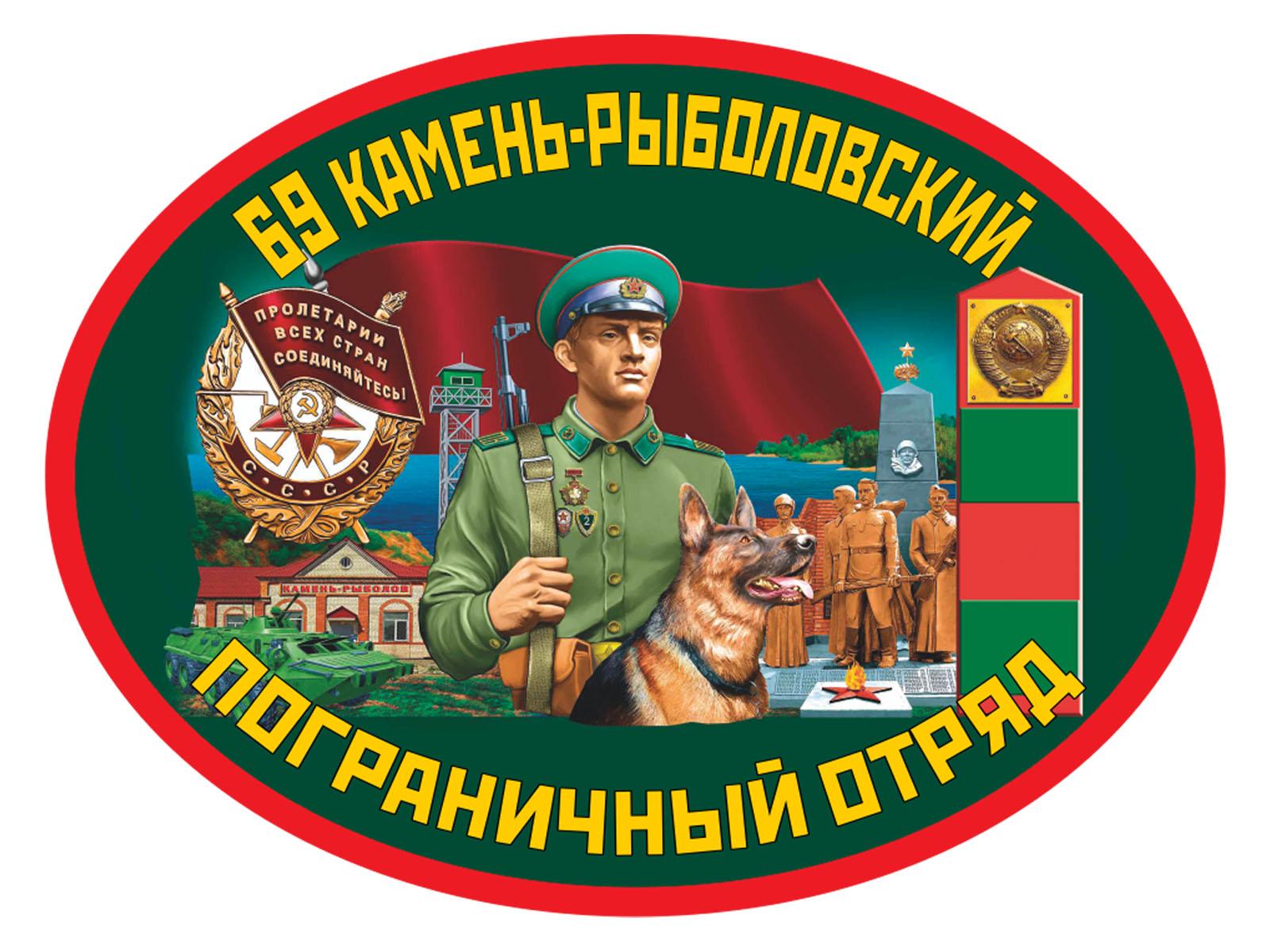 Наклейка 69 Камень-рыболовский пограничный отряд
