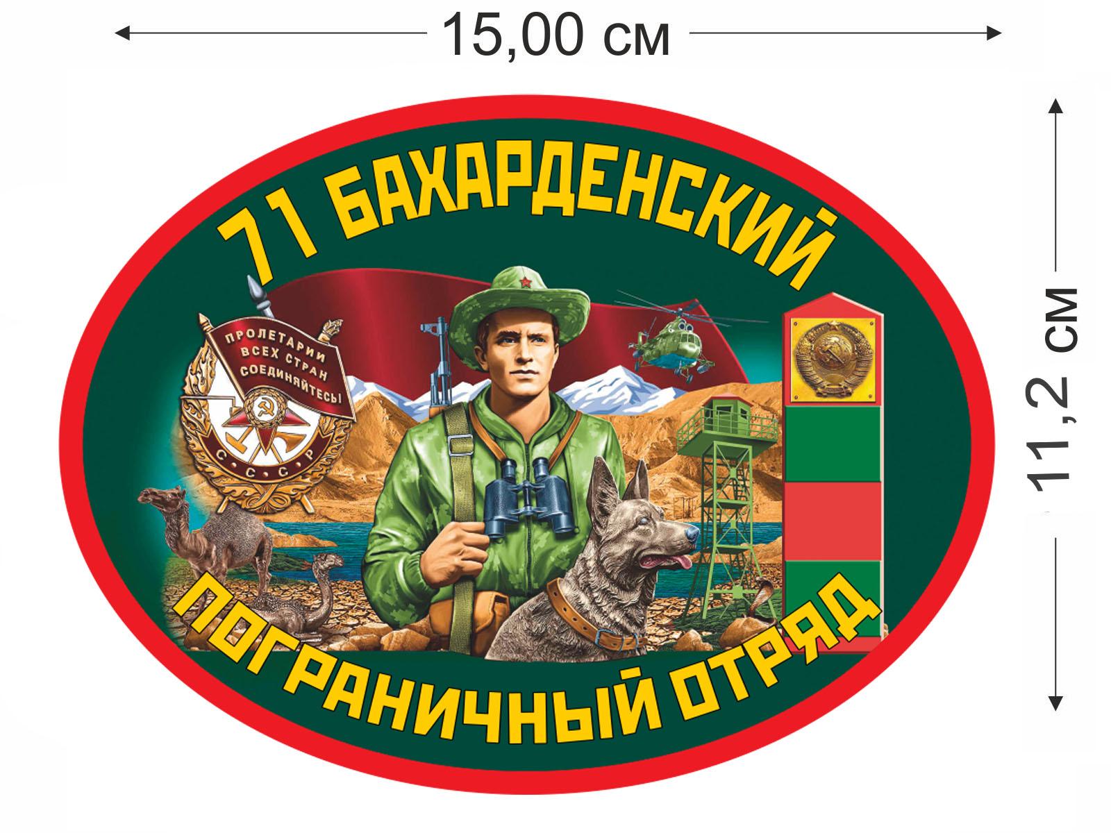Купить наклейку 71 Бахарденский ПО