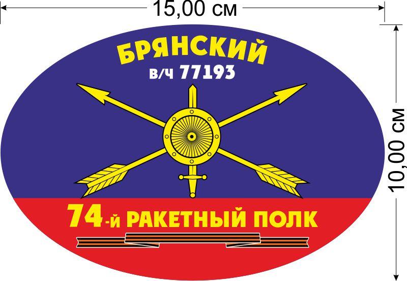 """Наклейка """"74-й Брянский ракетный полк РВСН"""""""