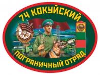 Наклейка 74 Кокуйский пограничный отряд