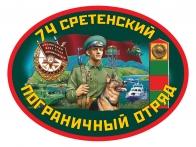 Наклейка 74 Сретенский пограничный отряд