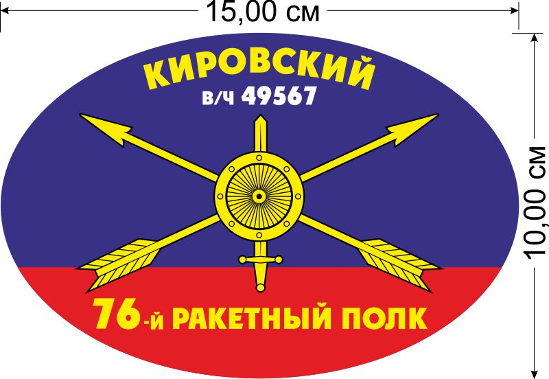 """Наклейка """"76-й Кировский ракетный полк РВСН"""""""