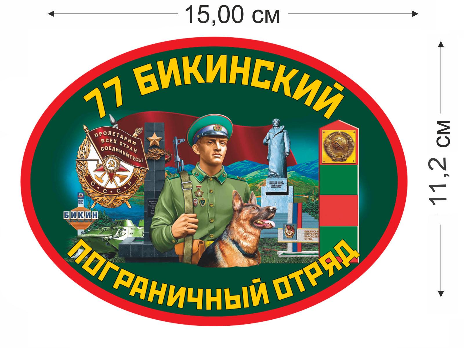 Заказать наклейку на машину 77 Бикинский ПО
