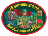 Наклейка 78 Шимановский пограничный отряд