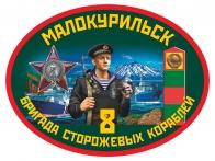 Наклейка 8 ОБСКР Малокурильское
