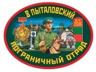 Наклейка 8 Пыталовский пограничный отряд