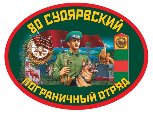 Наклейка 80 Суоярвский погранотряд