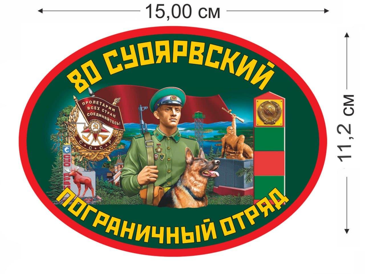 Купить наклейку 80 Суоярвский пограничный отряд