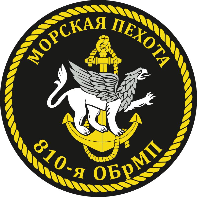 Наклейка 810 бригада Морской пехоты