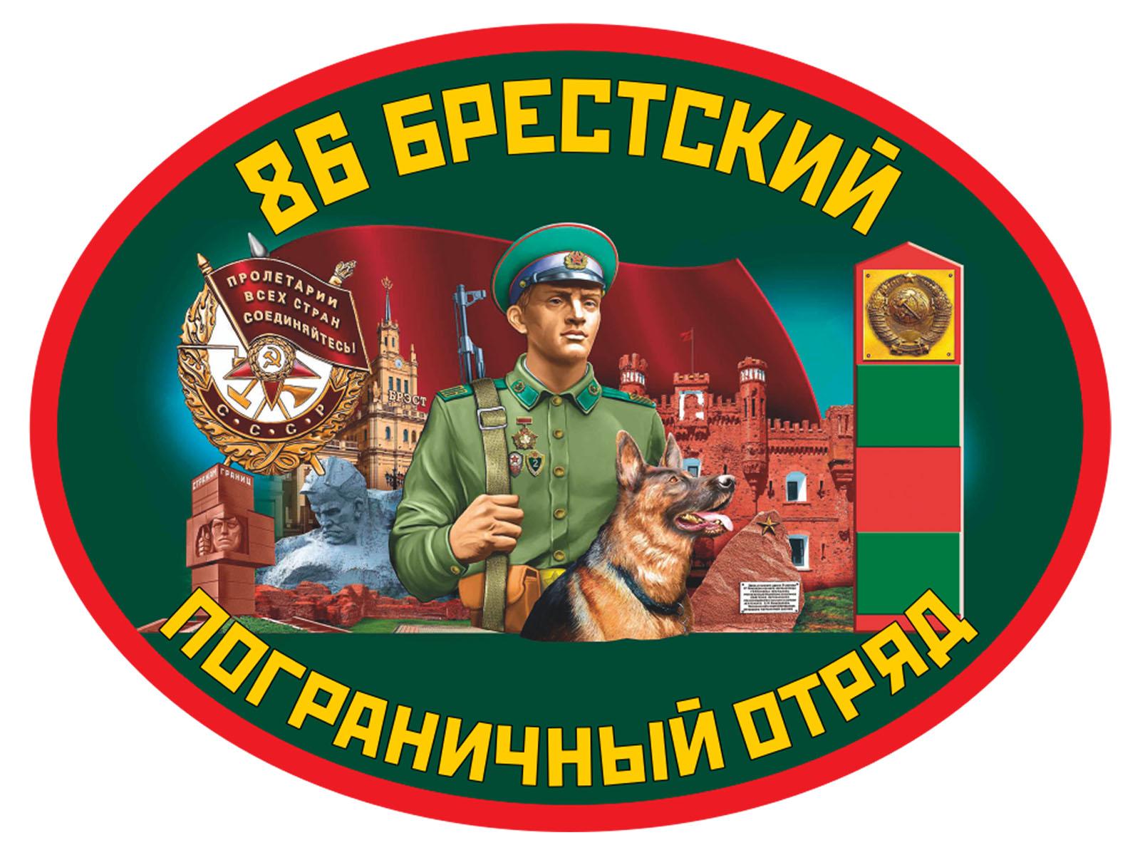 Наклейка 86 Брестский пограничный отряд