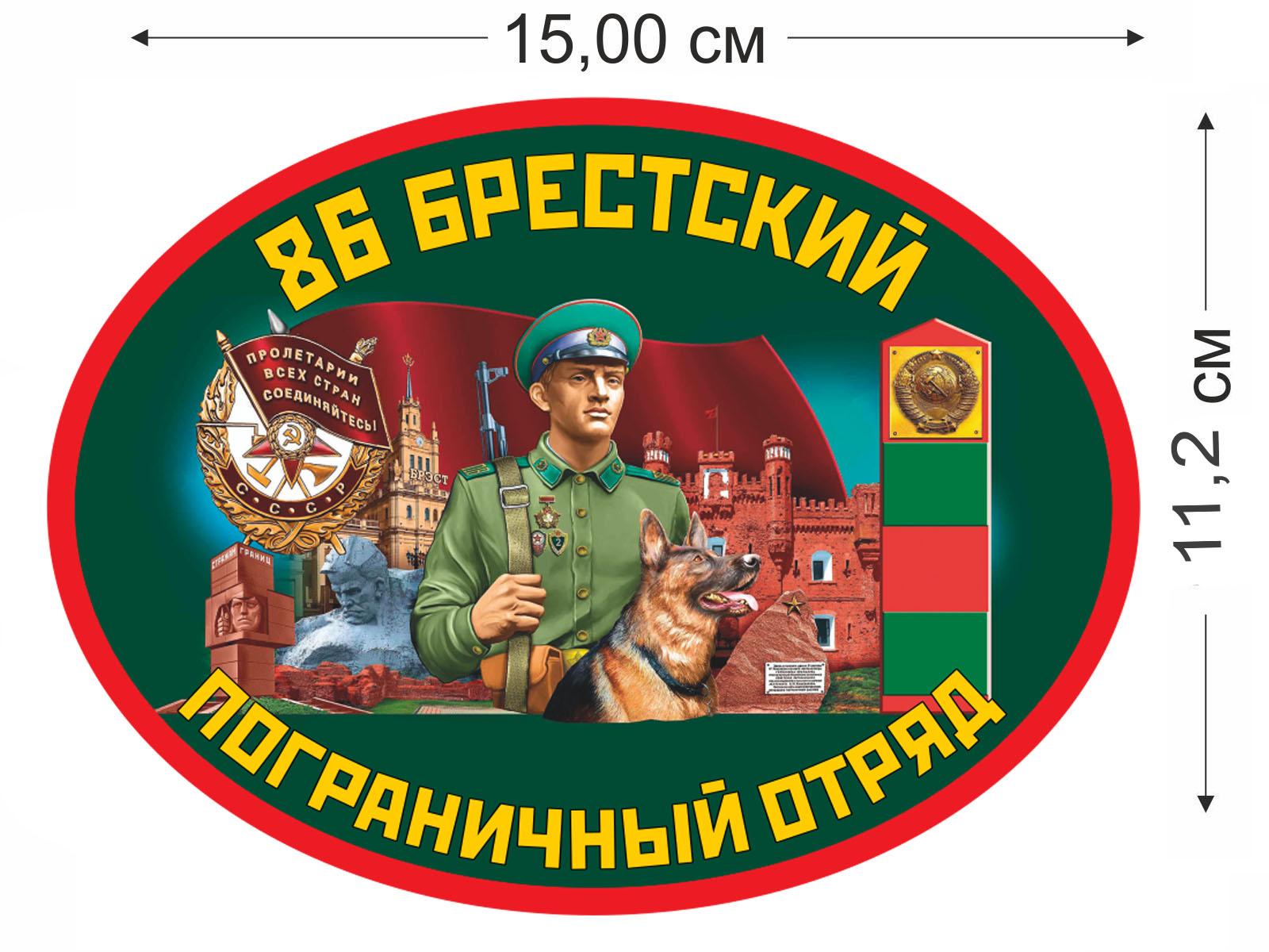 Наклейка 86 Брестский погранотряд
