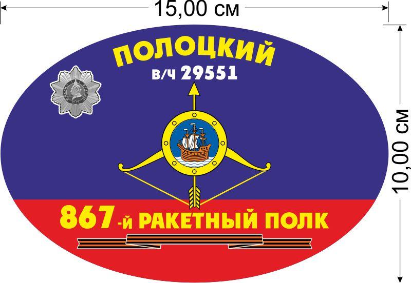 """Наклейка """"867-й Полоцкий ракетный полк РВСН"""""""