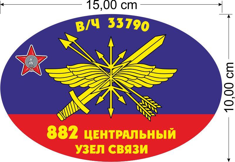 """Наклейка """"882 Центральный узел связи РВСН"""""""