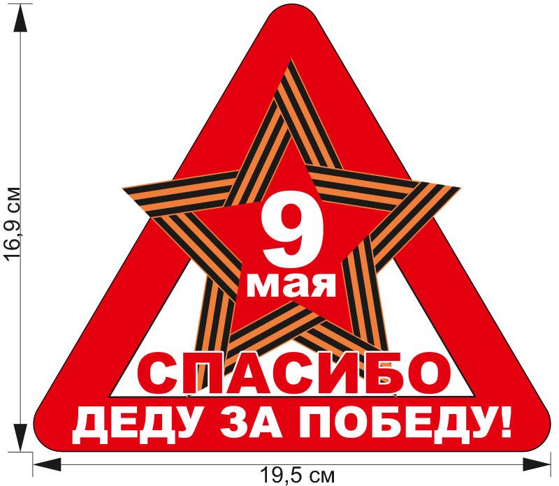 Наклейка к празднику 9 мая