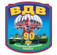 """Наклейка """"90 лет Воздушно-десантным войскам"""""""