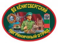 Наклейка 95 Кенигсбергский пограничный отряд