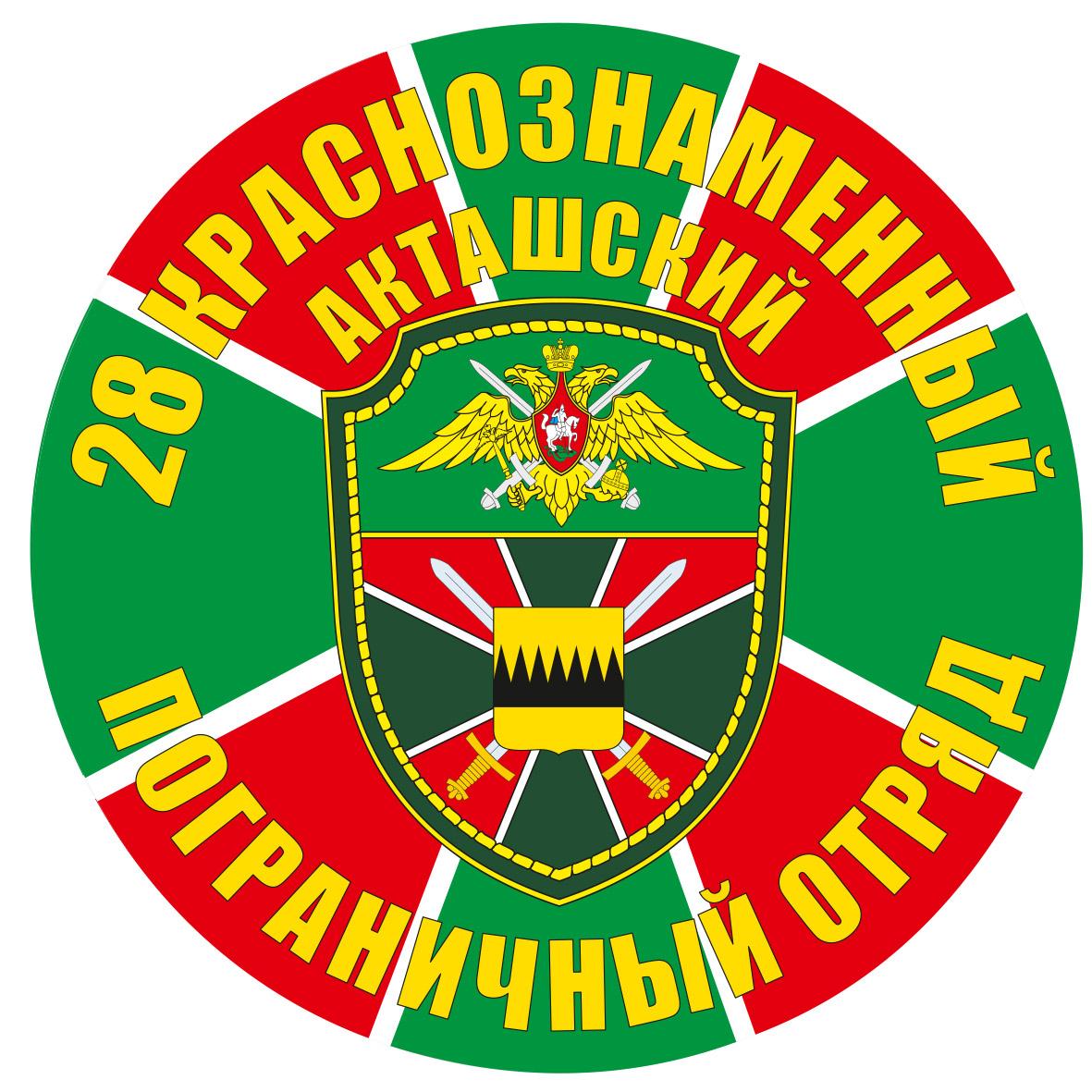 "Наклейка ""Акташский погранотряд"""